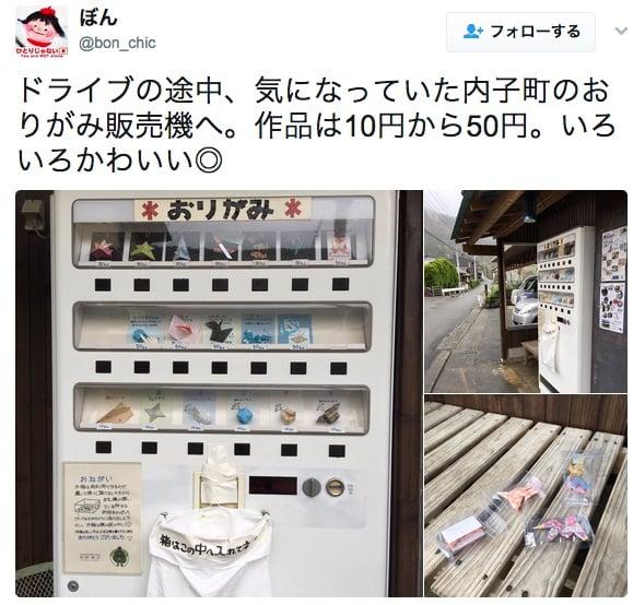 かわいい・・・愛媛県内子町にある折り紙自販機