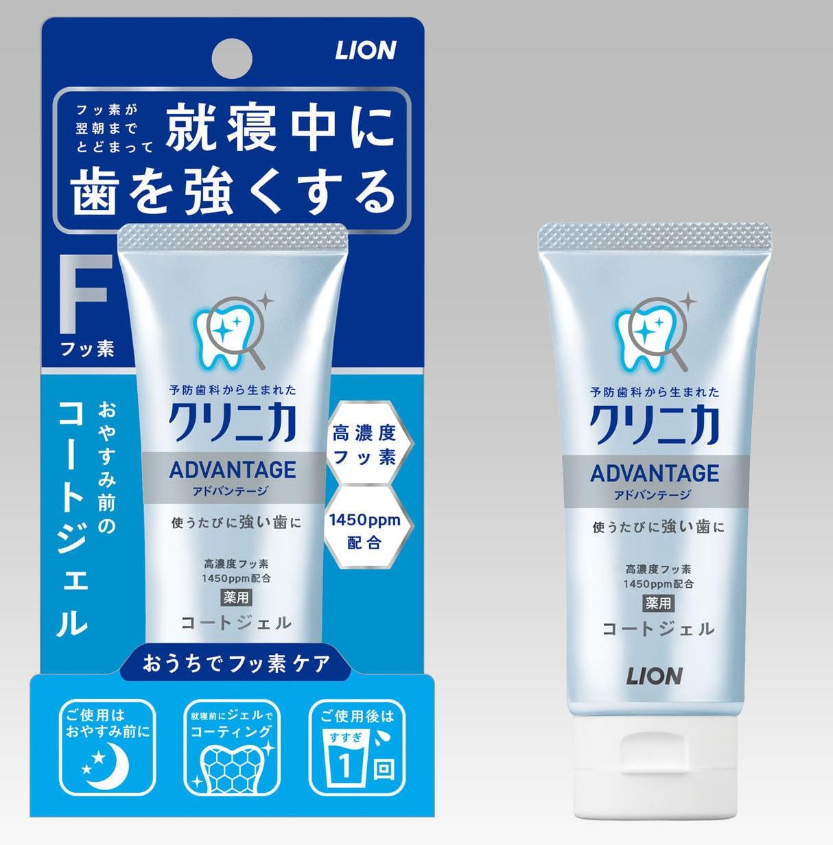 LION、これまでの1.5倍の高濃度フッ素配合の歯磨き粉「クリニカアドバンテージ コートジェル」