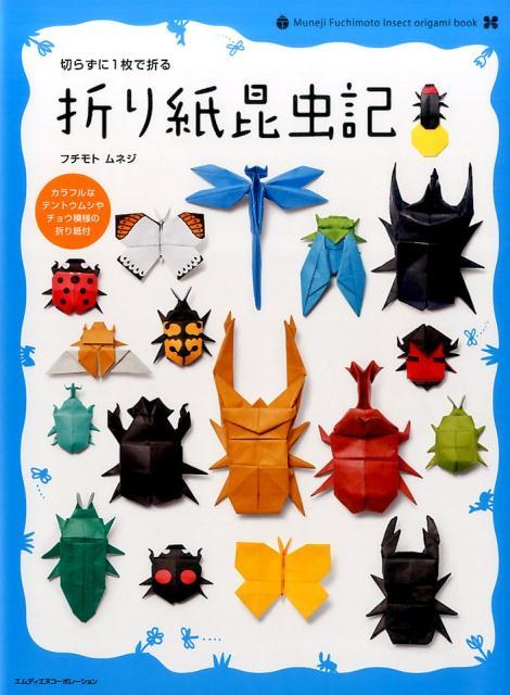 折り紙で作れる昆虫色々、ガイドブックで簡単作成、夏休みの工作にも