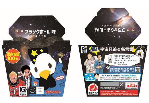 からあげクンにブラックホール味(竹炭xイカスミxブラックペッパー)、12月5日より発売