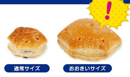 ちょっと大きいパイの実「おおきなパイのみ」が3,000個限定発売